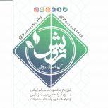 توزیع محصولات سالم ایرانی