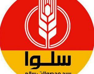 سلوا، تولید، تامین و توزیع محصولات سالم و روستایی