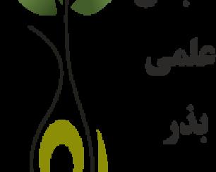 انجمن علمی بذر ایران