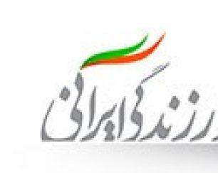 زیست؛ بازار زندگی ایرانی