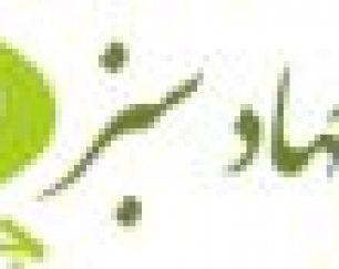 نهالستان جهاد سبز